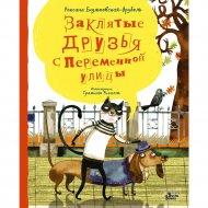 «Заклятые друзья с Переменной улицы» Енджеевская-Врубель Р.,Ригалль Г.