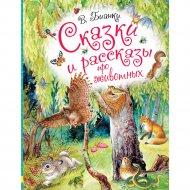 Книга «Сказки и рассказы про животных».