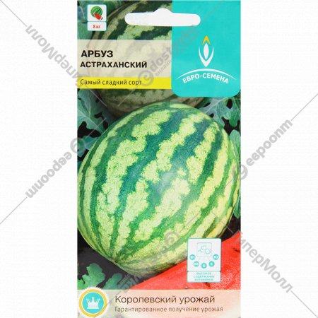 Семена арбуз «Астраханский» 10 шт.