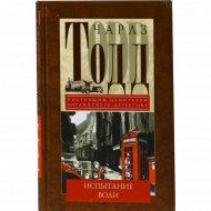 Книга «Испытание воли» Ч.Тодд.