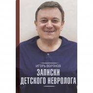 «Записки детского невролога» Воронов И.А.
