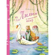 Книга «Лилия и магический шар».