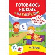 «Чтение» Смирнова Е.В.