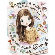Книга «Большая книга нужных знаний для девочек».