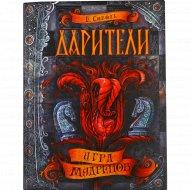 Книга «Игра мудрецов» Е. Соболь.