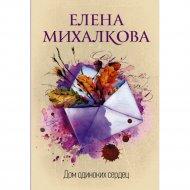 Книга «Дом одиноких сердец».