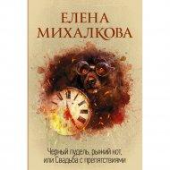 Книга «Черный пудель, рыжий кот».