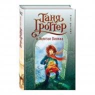 Книга «Таня Гроттер и Золотая Пиявка (#3)».