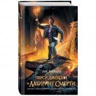 Книга «Перси Джексон и лабиринт смерти» Р. Риордан.
