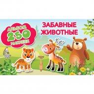 Книга «250 наклеек. Забавные животные».