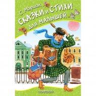 Книга «Сказки и стихи для малышей».