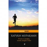 Книга «О чем я говорю, когда говорю о беге» Харуки Мураками.