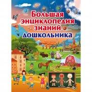 Книга «Большая энциклопедия знаний дошкол».