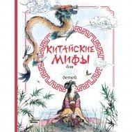 Книга «Китайские мифы для детей».