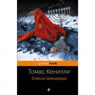 Книга «Список Шиндлера» Томас Кенилли.