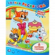 Водная раскраска «Приключения кота Леопольда» 8 картинок + история.