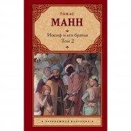 «Иосиф и его братья В 2 т. Т. 2» Манн Т.