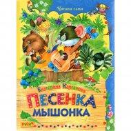 Книга «Песенка мышонка».