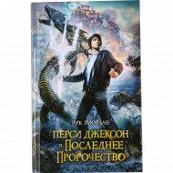 Книга «Перси Джексон и последнее пророчество» Р. Риордан.