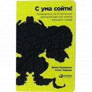 Книга «С ума сойти!» Дарья Варламова, Антон Зайниев.