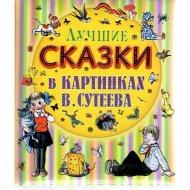 Книга «Лучшие сказки в стихах» В.Г. Сутеев