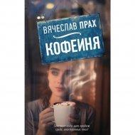 Книга «Кофейня» В. Прах.