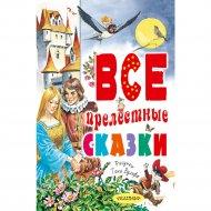 Книга «Все прелестные сказки».
