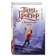 Книга «Таня Гроттер и Исчезающий Этаж (#2)».