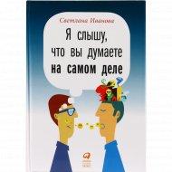 Книга «Я слышу, что вы думаете на самом деле» Светлана Иванова.