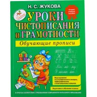 Книга «Уроки чистописания и грамотности» Н.С. Жукова.