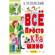 Книга «Всё Простоквашино».