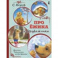 Книга «Про Ёжика и Медвежонка».