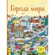 Книга «Города мира» с наклейками.