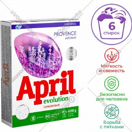Моющее средство «April Evolution» автомат, 400 г.