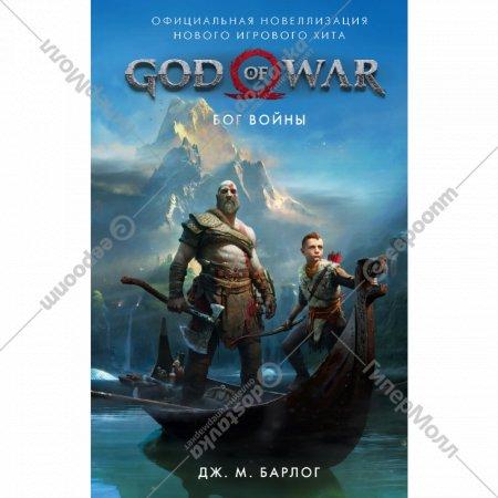 Книга «God of War Бог войны: Оф новелиз».