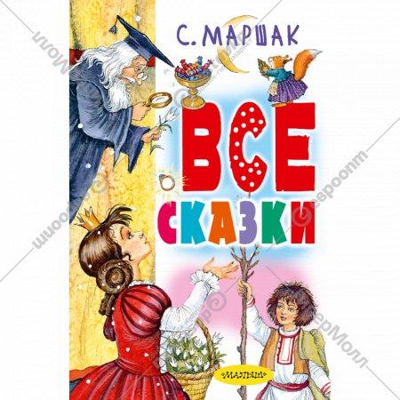 Книга «Все сказки» Маршак.