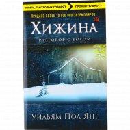 Книга «Хижина» У.Янг.