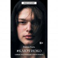 Книга «Ключ Иоко» Варвара Еналь.