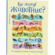 Книга «Где живут животные?» Т. Мюллер.