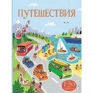 Книга «Путешествия» с наклейками.