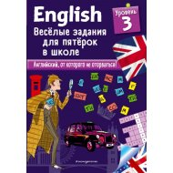 Книга «English. Веселые задания. Урок 3».