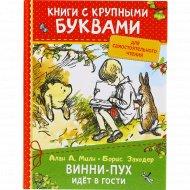 Книга «Винни-Пух идет в гости» А. Милн, Б. Заходер.