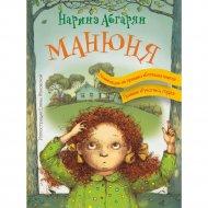 Книга «Манюня» Наринэ Абгарян.