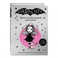 Книга «Изадора Мун. Мой необычный дневник (с наклейками)».