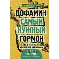 Книга «Дофамин: самый нужный гормон».