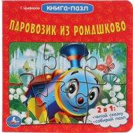 Книга пазл «Паровозик из Ромашково».