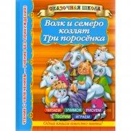 Книга «Волк и семеро козлят. Три поросенка».