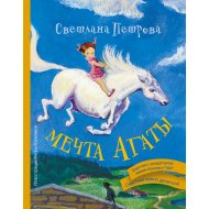 Книга «Мечта Агаты» Светлана Петрова.