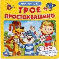 Книга пазл «Трое из Простоквашино».