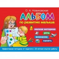 Книга «Альбом по развитию малыша. Мелкая моторика, речь, внимание».